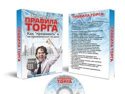 DVD Box Правила торга