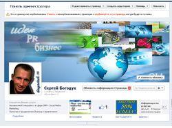 Создание и оформление страниц Facebook и ВК