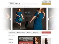Интернет-магазин – женская одежда