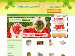 Интернет магазин – продукция для здоровья