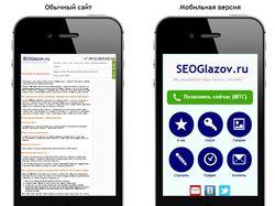 Создание мобильных сайтов