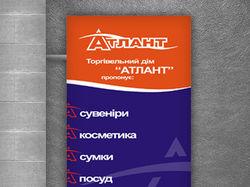 """""""Атлант"""" (UA)"""