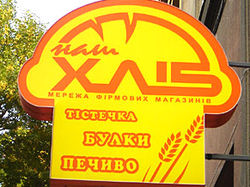 """Наш Хлеб"" (UA)"