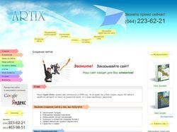 Сайт студии веб дизайна