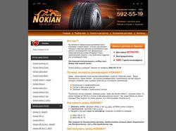 Интернет магазин шин Nokian