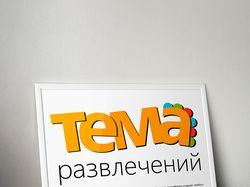 Разработка лого «Тема развлечений»