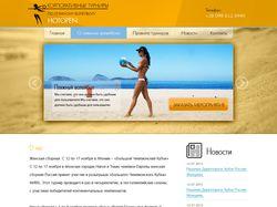 сайт по волейболу