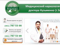 Разработка сайта клиники доктора Кузьменко