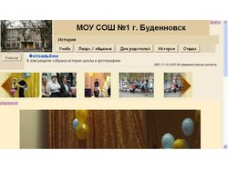 Сайт школы №1 г. Буденновска