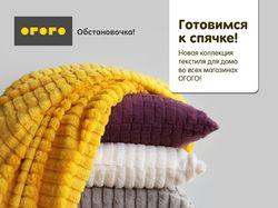 """Реклама в журнал для """"ОГОГО обстановочка!"""""""