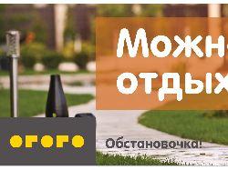 сезонная реклама для ОГОГО