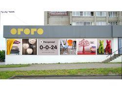реклама на фасад магазина ОГОГО