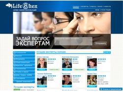 Сервис онлайн консультаций