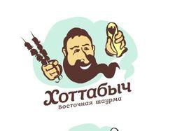 """Логотип для фаствудов """"Хоттабыч - Восточная шаурма"""