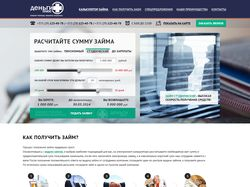 Деньги плюс (дизайн landing page)