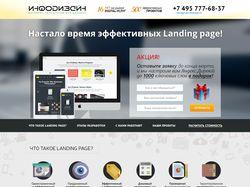 Infodesign (дизайн landing page)