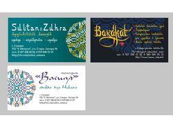 Визитки Для магазинов мусульманской продукции