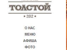 Сайт ресторана - Толстой