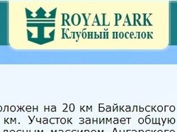роял парк