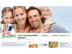 Продвижение в социальных сетях сети магазинов «Ваш