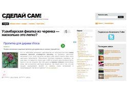 Сделай сам - блог на wp http://www.sdelaysam.net