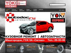 YOKI сервис