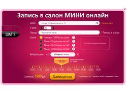 Дизайн баннера PopUp для сайта