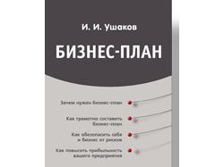 Бизнес-План. Книга. Бестселлер по экономике