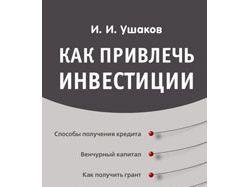 """Книга """"Как привлекать инвестиции"""" - экономический"""