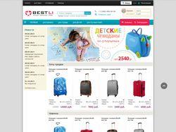 Bestli - магазин по продаже дорожних сумок
