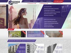 Балкон сервис