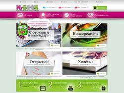 MbooK - открытки и фотокниги | yii