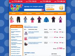 Интернет-магазин детской одежды на YII