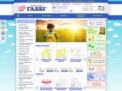 Магазин бренда Габби  | Wordpress
