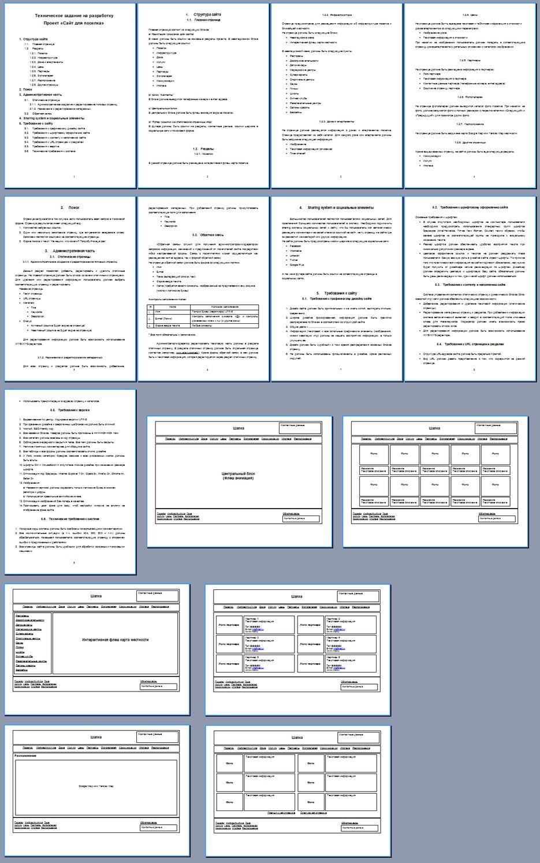 Тз работ создание сайта образец договора создание сайта