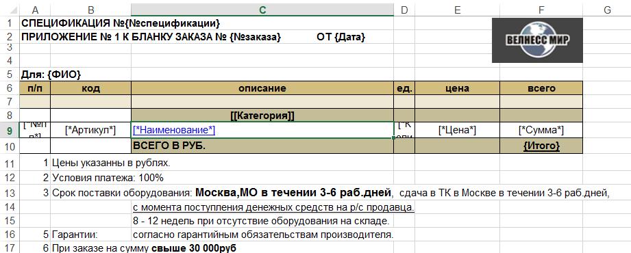 Пример оформления шаблона