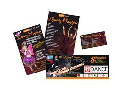 визитка, листовки, баннер для сайта