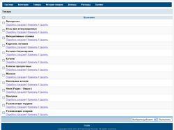 CRM система по учету товаров