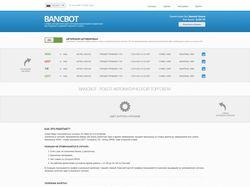 Дизайн BancBot