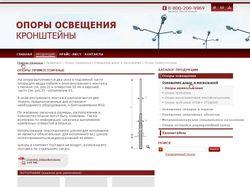 Сайт Опор освещения и Кронштейнов