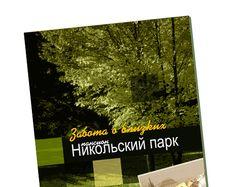 Дизайн буклета «Никольский парк»