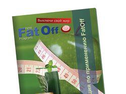 Буклет для программы белкового питания