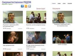 """Видеоблог """"Сверхъестественное рядом"""""""