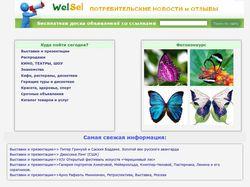 """Новостной портал """"WelSel"""""""