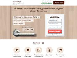 Landing Page Зодчий78.рф