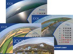 Настольный 13-ти страничный календарь