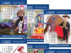 """13-ти страничный календарь для корпорации """"Парус"""""""