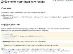 Добавление в Я.Вебмастер/API оригинального текста