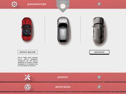 Создание лендинга для автомастерской