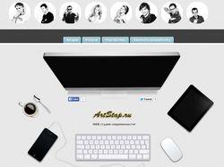 Сайт web-студии Artstap.ru